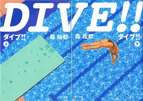 DIVE!!2.jpg
