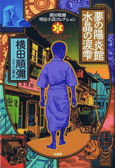 横田順彌2.jpg