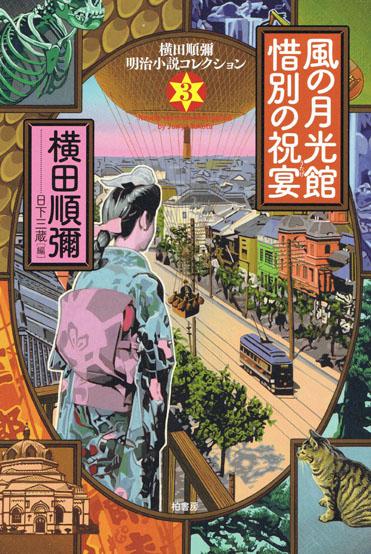 横田3.jpg