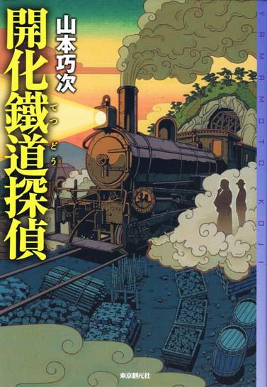 開化鐵道探偵.jpg