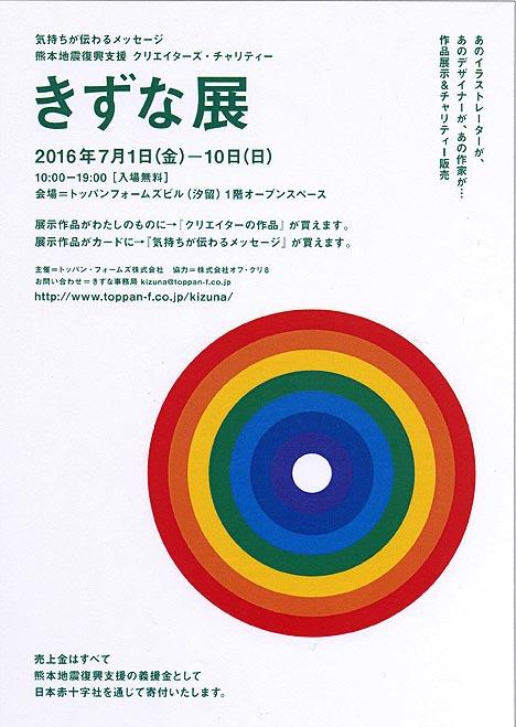 kizuna001.jpg